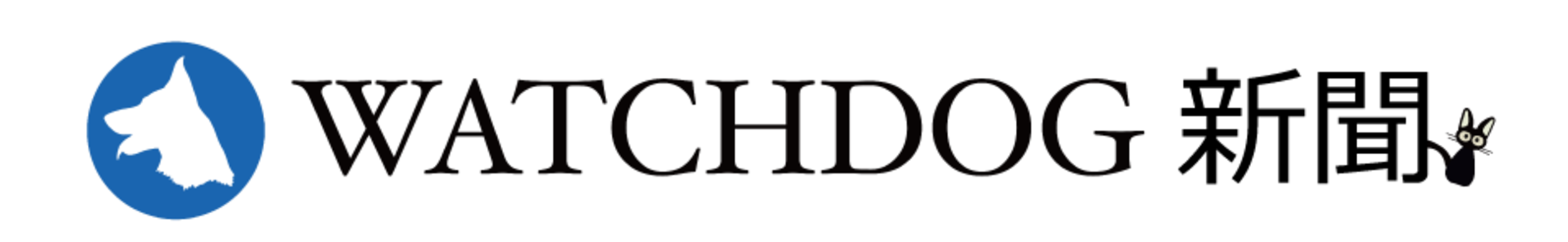 WATCHDOG新聞